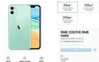 苹果发布新款iPhone11:5499元起 你会买吗?