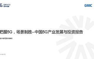 投中研究院&GMIC:中国5G产业发展与投资报告(附下载)