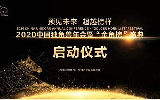 """2020中国独角兽年会暨""""金角榜""""盛典正式起航"""