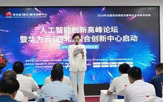 人工智能创新高峰论坛暨华为云(西北)联合创新中心启动仪式在西安举办