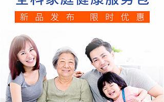 完善家庭健康<font>服务</font>布局 京东健康推出全科家庭健康<font>服务</font>包
