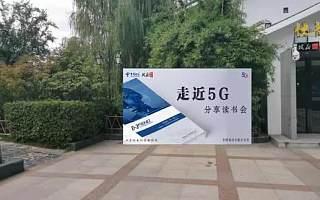 """体验5G应用、听专家解读,""""走进5G""""超碰caoporn读书会将在安徽合肥举行"""