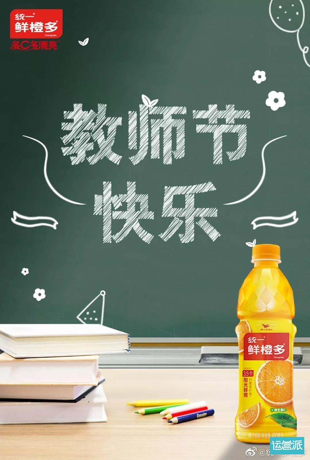 教师节借势海报,这届品牌很优秀