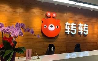 二手交易平台转转完成3亿美元B轮融资,CEO黄炜:活下去   钛快讯