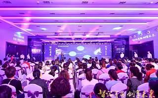 智汇菁英,创享未来 | 2019年上海市女性创业大赛颁奖仪式圆满落幕!