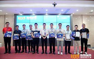 成都赛区6强诞生 2019中国智慧城市创新创业大赛五大赛区城市赛圆满收官