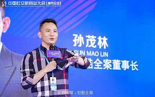 知酷全案董事长孙茂林:短视频教育如何赋能品牌方   在现场