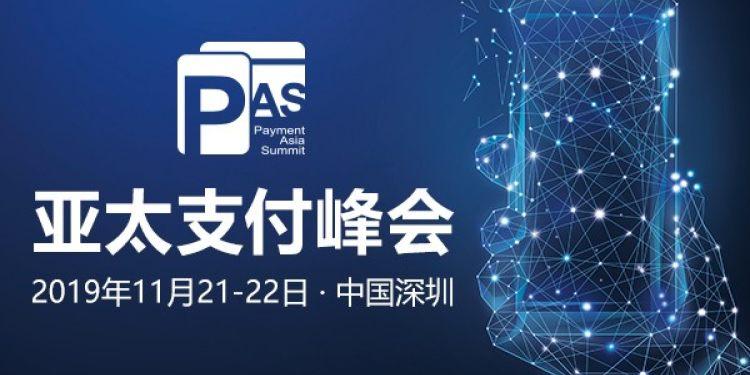 2019亚太支付峰会