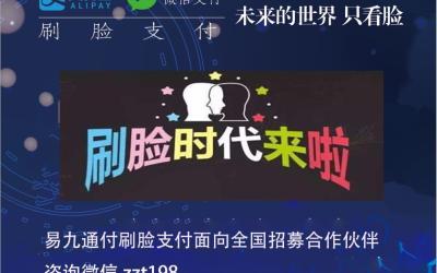 微信刷脸支付2019财富峰会易九通付刷脸支付全国巡回展重庆站