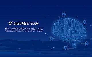 纺织产业互联网公司智布互联完成1亿美元C轮融资,腾讯和红杉资本中国基金领投