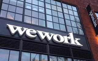 传WeWork将削减创始人夫妻特权 以保住IPO
