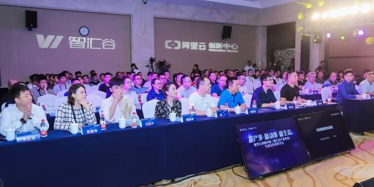 阿里云创新中心(智汇谷产业基地)生态合作伙伴大会举行,搭建生态联盟赋能聊城企业
