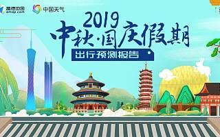高德地图:2019中秋·国庆假期出行预测报告(附下载)