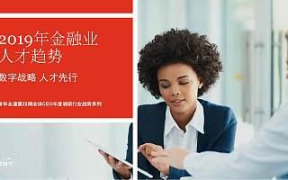 2019年金融业人才趋势报告:数字战略 人才先行 (附下载)