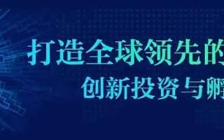 【聚校友合力 助创新创业】2019北航全球创新创业大赛正式启动