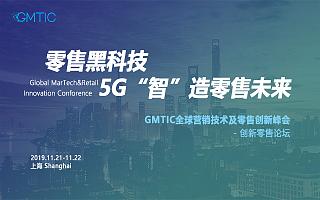 【GMTIC 2019】创新智慧零售 挖掘数字增长