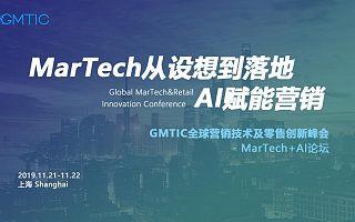 【GMTIC 2019】MarTech + AI赋能营销,助力产业数字化升级