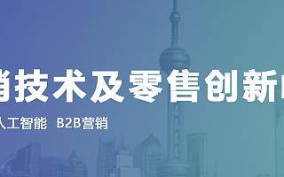 第三届GMTIC全球营销技术及零售创新峰会:创新电商+私域流量 助力传统品牌的零售创新与升级