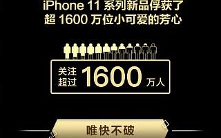 京东战报显示:苹果iPhone 11系列预约总量已过百万