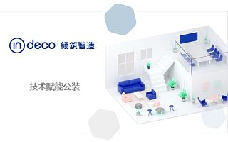用AI技术赋能公装设计,inDeco领筑智造领筑智造推进产品和平台升级