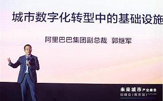 阿里巴巴集团副总裁郭继军:智慧城市建设如何不变成房地产项目