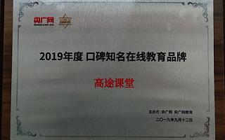 """高途课堂荣膺""""2019年度口碑知名在线教育品牌"""""""