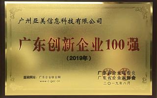 【喜讯】再获两大奖!亚美科技获2019年广东创新企业百强