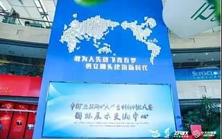"""中国""""互联网+""""大学生创新创业大赛国际展示交流中心落户中关村软件园"""