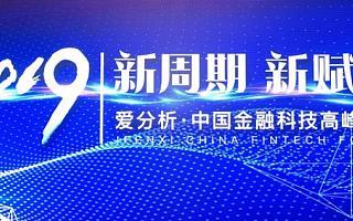 新颜科技受邀参加中国金融科技高峰论坛:新周期打造新赋能方式