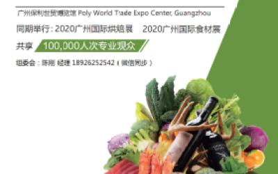 2020广州食材展,食材食品展览会