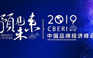 2019中国品牌经济峰会将于9月底在北京举办