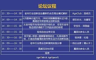 最新活动预告:中国老年行业创新创业发展论坛(成都)