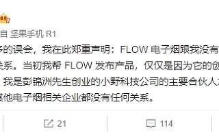 罗永浩发声明:与朱萧木FLOW电子烟无利益关系