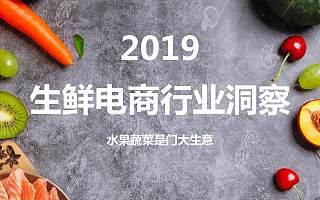 Mob研究院:2019生鲜电商行业洞察(附下载)