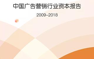澄志创投&投中资本:2009-2018年中国广告营销行业资本报告