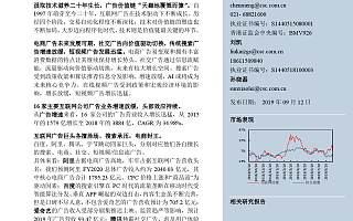 中信建投:2019互联网龙头的广告生意会如何?(附下载)