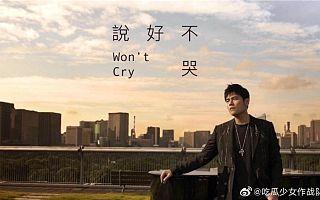 周杰伦推新单曲《说好不哭》 QQ音乐服务器一度崩溃