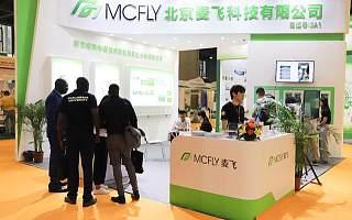 麦飞科技亮相广州世界农业博览会