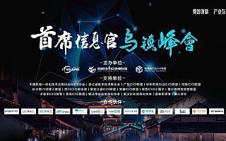 2019首席信息官(CIO)乌镇峰会圆满落幕
