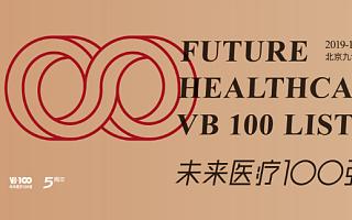 2019未来医疗100强榜启动征集,三届上榜企业超130家陆续获得融资