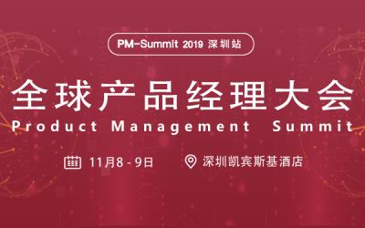 PM-Summit 2019全球产品经理大会深圳站