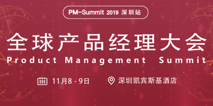 PM-Summit 2019全球產品經理大會深圳站