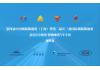 第二届长三角科技成果交易博览会——第四届中国创新挑战赛(上海)暨第二届长三角国际创新挑战赛—嘉定·智能网联汽车专场现场赛