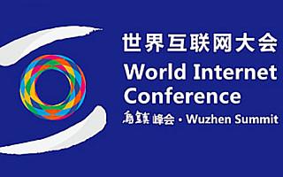 第六届世界互联网大会10月20日举行,阿里巴巴、华为、英特尔等将展示最新科技成果