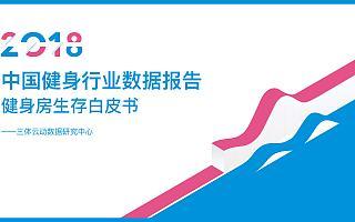 三体云动:2018年中国健身行业数据报告(附下载)