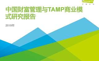 艾瑞咨询:2019年中国财富管理与TAMP商业模式研究报告(附下载)
