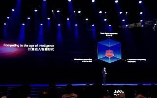 华为整体计算战略首次公开 推全球最快AI训练集群Atlas 900抢占新蓝海 - iDoNews
