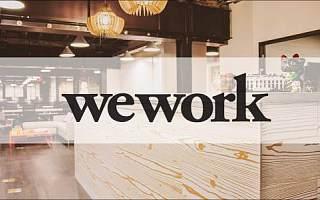 WeWork坚持年内完成上市  为满足60亿美元授信条件