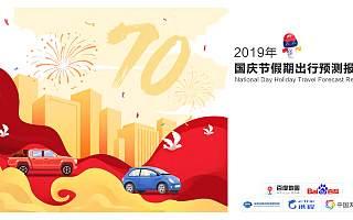 百度地图&交通运输部:2019年国庆节假期出行预测报告(附下载)