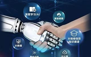 双马论道人工智能 恒昌AI助推金融数字化转型